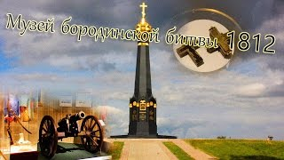 видео Бородинский музей