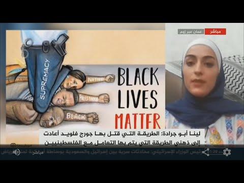 Palestinian Artist responds to Black Lives Matter Movement - Al Jazeera