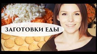 ЗАГОТОВКИ ЕДЫ ВПРОК  - Senya Miro
