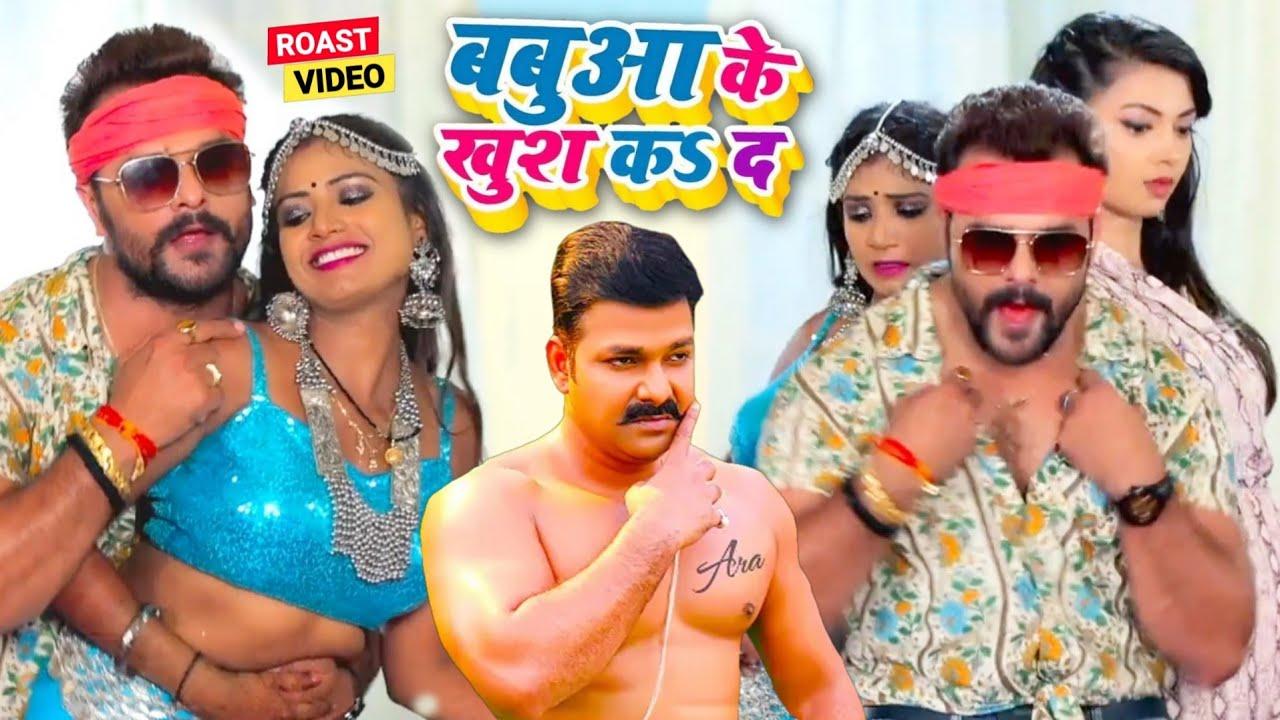 Pawan Singh Vs Khesari Lal Yadav   Ara Me Dobara   Bhojpuri Song 2021   Bhojpuri Roast   Boy Sumit