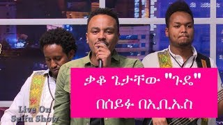 Seifu on EBS: Kako Getachew - Gude | ጉዴ Live Performance | Talk Show