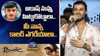 Vijay Deverakonda Powerful Speech At Romantic Pre Release Event | Akash | Vijay Devarakonda | NTVEnt