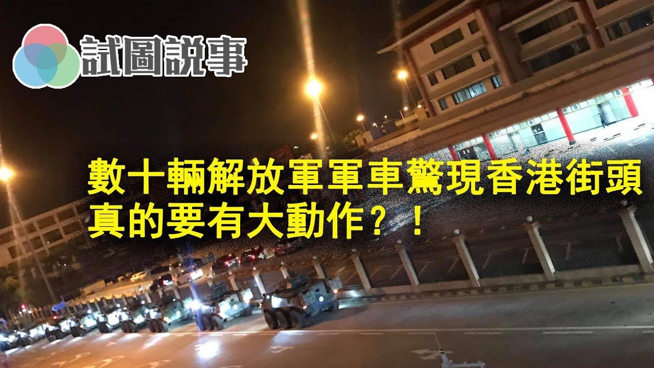 數十輛解放軍軍車驚現香港街頭!北京要有大動作? | 試圖說事 - YouTube