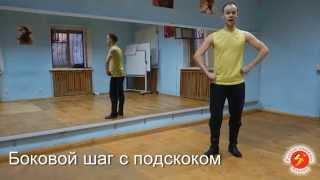 Обучение русским танцам! Русские пробежки! Самара! Часть 2