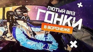 Автомойка как Бизнес. Злой Таз. Драгрейсинг в Воронеже.