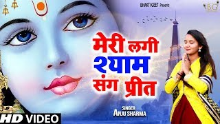 मेरी लगी श्याम संग प्रीत Meri Lagi Shyam Sang Preet | Anju Sharma | Superhit Krishan Bhajan 2020