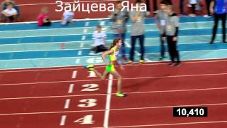 Забег Яны Зайцевой 60м с/б