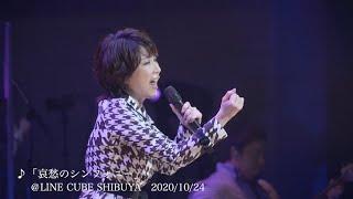 伊藤 蘭コンサート・ツアー2020~マイ・ブーケ&マイ・ディア・キャンディーズ!~」(2020年10月24日 LINE CUBE SHIBUYA 収録)のBlu-rayとDVDが、3月17日発売!