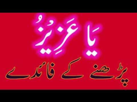 Ya Azizu Ka Wazifa For Hajat Job Izat Barkat   Urdu Wazaif