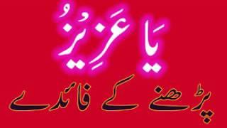 Ya Azizu Ka Wazifa For Hajat Job Izat Barkat |  Urdu Wazaif