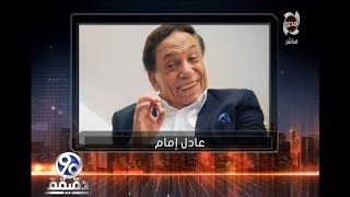 90 دقيقة - الكاتب والمثقف يوسف القعيد  يعلق على صورة النجم عادل إمام