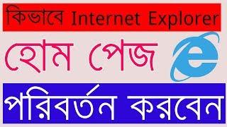 How to set a Homepage on Internet Explorer - Bangla