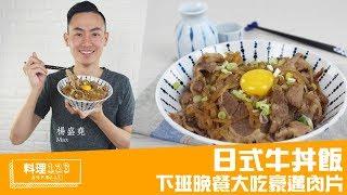 日式牛丼飯   料理123