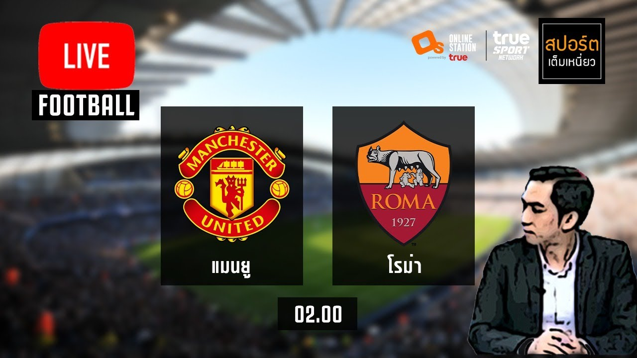 🔴 LIVE FOOTBALL : แมนยู 6-2 โรม่า ยูโรปาลีกพากย์ไทย 29-4-64 - YouTube