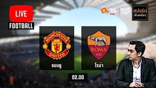 🔴 LIVE FOOTBALL : แมนยู 6-2 โรม่า ยูโรปาลีกพากย์ไทย  29-4-64