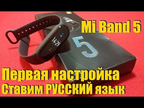 Mi Band 5 Русский Язык и Первая Настройка Китайской Версии.
