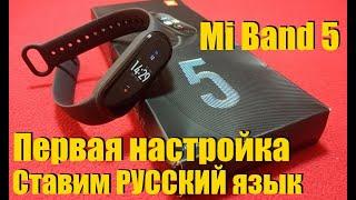 Xiaomi Mi Band 5 Первая Настройка / Установка Русского Языка на Китайской Версии.