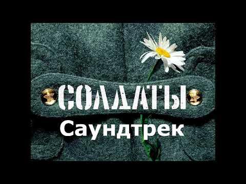 Саундтрек к сериалу солдаты