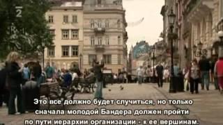 Бандеровцы. Часть 1