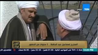 البيت بيتك - ما لا تعرفه عن المخرج إسماعيل عبد الحافظ .. 3 سنوات من الحضور