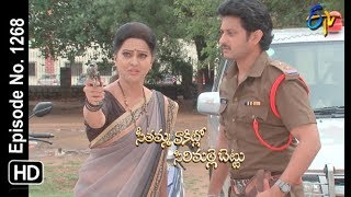 Seethamma Vakitlo Sirimalle Chettu | 24th September 2019  | Full Episode No 1268 | ETV Telugu