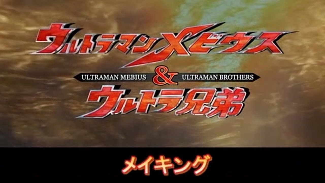 Download Ultraman Mebius and Ultra Brothers Movie Making Film