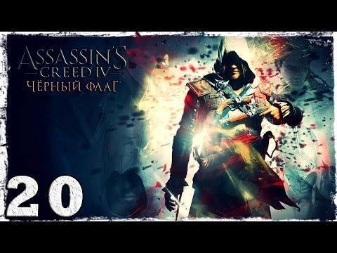 Смотреть прохождение игры [PS4]  Assassin's Creed IV: Black Flag. Серия 20: Водолазный колокол.