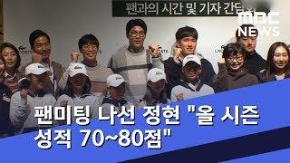 """[스포츠 영상] 팬미팅 나선 정현 """"올 시즌 성적 70~80점"""" (2018.11.20/뉴스데스크/MBC)"""
