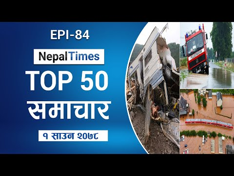  Watch Top50 News Of The Day    July-16-2021   Nepal Times