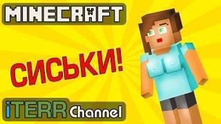 Minecraft. Новый Модуль Тела: Сиськи.