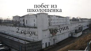 Побег из школошенка 2 сезон (1 серия)