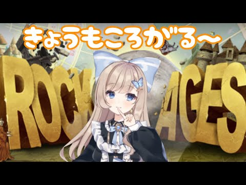 【ROCK OF AGES】かわいくなるなら岩転がしって聞きました!#4 【Vtuber】