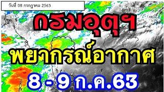 กรมอุตุฯ พยากรณ์อากาศวันนี้ 8 -9 กรกฎาคม 63 วิเคราะห์ภาพจากดาวเทียมตรวจพบกลุ่มเมฆฝนตกหนักหลายพื้นที่