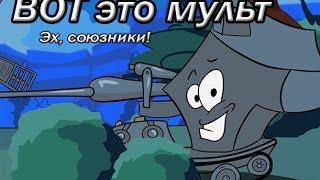 Мультики про танки: 1 серия