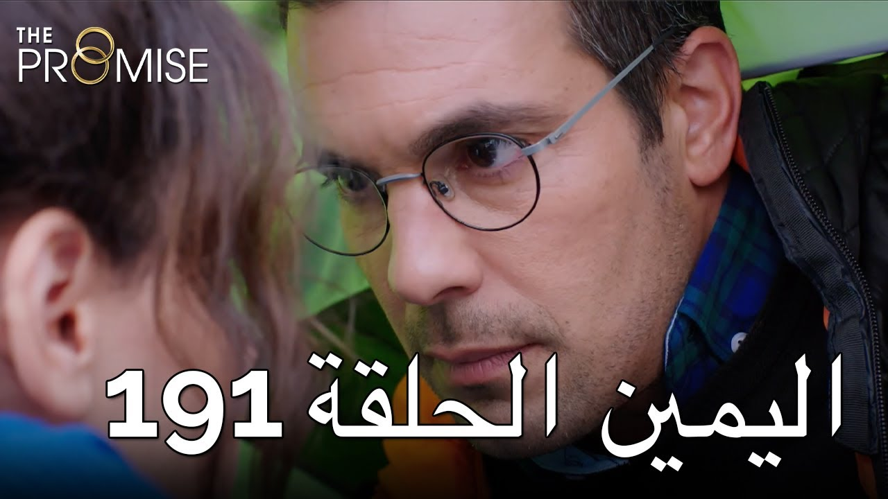 Download The Promise Episode 191 (Arabic Subtitle) | اليمين الحلقة 191