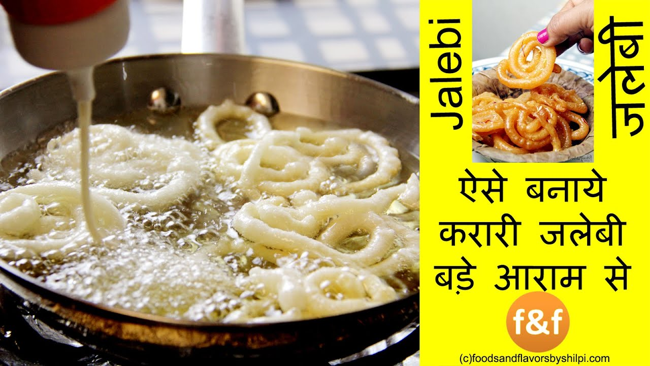 Jalebi recipe how to make instant crispy jalebi hindi recipes jalebi recipe how to make instant crispy jalebi hindi recipes indian sweets recipes youtube forumfinder Gallery