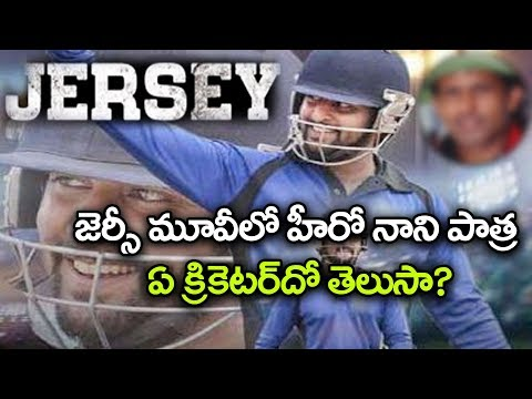 Natural Star Nani's Jersey Movie Is A Biopic Of This Cricketer | Oneindia Telugu