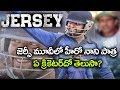 Natural Star Nani S Jersey Movie Is A Biopic Of This Cricketer Oneindia Telugu mp3