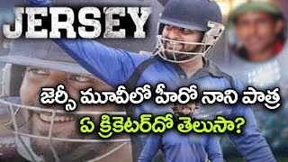 Natural Star Nani& 39 s Jersey Movie Is A Biopic Of This Cricketer Oneindia Telugu