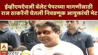 Raj Thackeray Delhi | ईव्हीएमऐवजी बॅलेट पेपरच्या मागणीसाठी राज ठाकरेंनी घेतली निवडणूक आयुक्तांची भेट