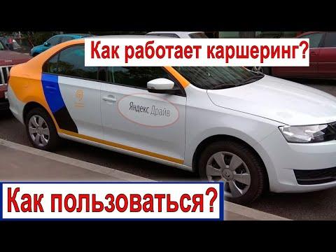Как пользоваться Яндекс Драйв каршеринг? С чего начать? Аренда авто.