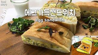 [에그샌드위치] 에그가득샌드위치/egg sandwich…