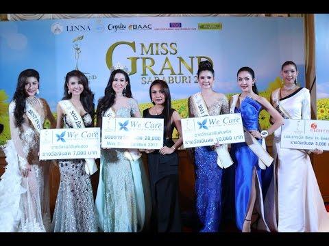 Miss Grand Saraburi 2017 เบลล์ลูกสาวแก้ว อภิรดี We Care Clinic ผู้สนับสนุน