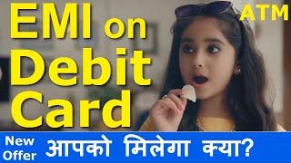 EMIs now on Debit Card | #AbDebitCardPeBhiEMI | Flipkart Affordability Store