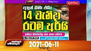 Paththaramenthuwa - (2021-06-11) | ITN Thumbnail
