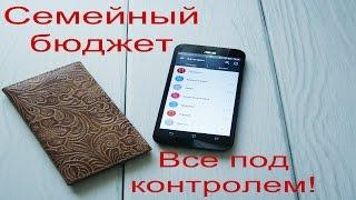 видео Ведение домашней бухгалтерии на Андроид.