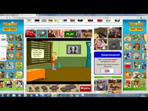 Прохождение игры Барт Симпсон SAW(прохождение флеш-игр)