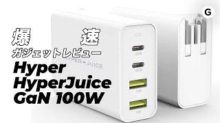 【爆速ガジェットレビュー】HyperJuice GaN 100W ACアダプタ編