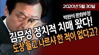 김무성 정치적 치매 왔다! (박완석 문화부장) / 신의…