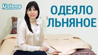 Одеяло наполнитель лен. Обзор одеяла с льняным наполнителем от usleep.com.ua - комфортные одеяла